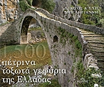 ΠΕΤΡΙΝΑ ΤΟΞΩΤΑ ΓΕΦΥΡΙΑ ΤΗΣ ΕΛΛΑΔΑΣ