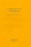 ΤΟΣΚΑ / TOSCA - ΟΠΕΡΑ ΣΕ ΤΡΕΙΣ ΠΡΑΞΕΙΣ