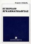 ΕΓΧΕΙΡΙΔΙΟ ΕΓΚΛΗΜΑΤΟΛΟΓΙΑΣ