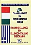 ΝΕΟ ΙΤΑΛΟ-ΕΛΛΗΝΙΚΟ ΚΑΙ ΕΛΛΗΝΟ-ΙΤΑΛΙΚΟ ΛΕΞΙΚΟ