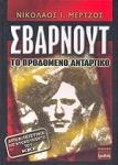 ΣΒΑΡΝΟΥΤ - ΤΟ ΠΡΟΔΟΜΕΝΟ ΑΝΤΑΡΤΙΚΟ