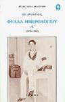 ΦΥΛΛΑ ΗΜΕΡΟΛΟΓΙΟΥ 1895-1902 (ΠΡΩΤΟΣ ΤΟΜΟΣ)