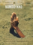 J.VERDI: ΝΑΜΠΟΥΚΚΟ / NABUCCO - ΛΥΡΙΚΟ ΔΡΑΜΑ ΣΕ ΤΕΣΣΕΡΑ ΜΕΡΗ (ΠΡΟΓΡΑΜΜΑ)
