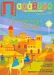 ΠΑΡΑΘΥΡΟ ΣΤΗΝ ΕΚΠΑΙΔΕΥΣΗ ΤΟΥ ΠΑΙΔΙΟΥ ΤΕΥΧΟΣ 66 ΝΟΕΜΒΡΙΟΣ - ΔΕΚΕΜΒΡΙΟΣ 2010 (+CD)