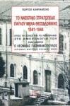 ΤΟ ΝΑΖΙΣΤΙΚΟ ΣΤΡΑΤΟΠΕΔΟ ΠΑΥΛΟΥ ΜΕΛΑ ΘΕΣΣΑΛΟΝΙΚΗΣ, 1941-1944 (ΠΡΩΤΟΣ ΤΟΜΟΣ)