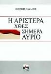 Η ΑΡΙΣΤΕΡΑ ΧΘΕΣ, ΣΗΜΕΡΑ, ΑΥΡΙΟ