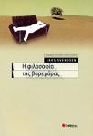 Η ΦΙΛΟΣΟΦΙΑ ΤΗΣ ΒΑΡΕΜΑΡΑΣ