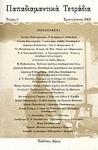ΠΑΠΑΔΙΑΜΑΝΤΙΚΑ ΤΕΤΡΑΔΙΑ, ΤΕΥΧΟΣ 6,  ΧΡΙΣΤΟΥΓΕΝΝΑ 2002