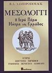 ΜΕΣΟΛΟΓΓΙ - Η ΙΕΡΗ ΠΟΛΗ ΜΗΤΡΑ ΤΗΣ ΕΛΛΑΔΟΣ