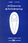 ΡΟΖΑΡΙΟΥΜ ΦΙΛΟΣΟΦΟΡΟΥΜ