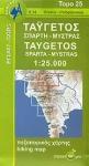 ΤΑΥΓΕΤΟΣ - ΣΠΑΡΤΗ - ΜΥΣΤΡΑΣ - ΞΗΡΟΚΑΜΠΙ (ΧΑΡΤΗΣ 1:25.000)