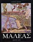 ΚΩΝΣΤΑΝΤΙΝΟΣ ΜΑΛΕΑΣ (1879-1928)