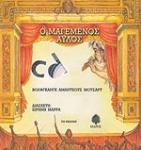 Ο ΜΑΓΕΜΕΝΟΣ ΑΥΛΟΣ (CD + ΒΙΒΛΙΟ)