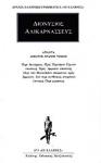 ΔΙΟΝΥΣΙΟΣ ΑΛΙΚΑΡΝΑΣΣΕΥΣ: ΑΠΑΝΤΑ (ΔΕΚΑΤΟΣ ΟΓΔΟΟΣ ΤΟΜΟΣ)
