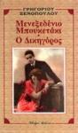 ΜΕΝΕΞΕΔΕΝΙΟ ΜΠΟΥΚΕΤΑΚΙ - Ο ΔΙΚΗΓΟΡΟΣ