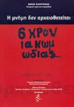 6 ΧΡΟΝΙΑ ΚΩΜΩΔΙΑΣ. . . ΦΛΩΡΕΝΤΙΑ, ΜΑΗΣ 1973