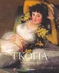 ΓΚΟΓΙΑ ΦΡΑΝΣΙΣΚΟ, 1746-1828