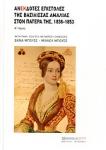 ΑΝΕΚΔΟΤΕΣ ΕΠΙΣΤΟΛΕΣ ΤΗΣ ΒΑΣΙΛΙΣΣΑΣ ΑΜΑΛΙΑΣ ΣΤΟΝ ΠΑΤΕΡΑ ΤΗΣ, 1836-1853 (ΔΙΤΟΜΟ)