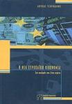 Η ΝΕΑ ΕΥΡΩΠΑΙΚΗ ΟΙΚΟΝΟΜΙΑ (1997)