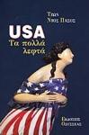USA: ΤΑ ΠΟΛΛΑ ΛΕΦΤΑ