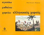 ΑΓΑΠΑΩ - ΜΑΘΑΙΝΩ -  ΧΟΡΕΥΩ ΕΛΛΗΝΙΚΟΥΣ ΧΟΡΟΥΣ