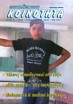 ΕΚΠΑΙΔΕΥΤΙΚΗ ΚΟΙΝΟΤΗΤΑ ΤΕΥΧΟΣ 94 ΜΑΙΟΣ - ΙΟΥΝΙΟΣ - ΙΟΥΛΙΟΣ 2010