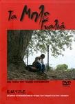 ΤΑ ΜΠΛΕ ΓΥΑΛΙΑ (DVD)