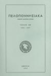 ΠΕΛΟΠΟΝΝΗΣΙΑΚΑ 1996-1997 (ΕΙΚΟΣΤΟΣ ΔΕΥΤΕΡΟΣ ΤΟΜΟΣ)