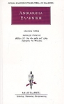 ΑΝΘΟΛΟΓΙΑ ΕΛΛΗΝΙΚΗ (ΑΝΘΟΛΟΓΙΑ ΠΑΛΑΤΙΝΗ) - ΑΠΑΝΤΑ (ΕΒΔΟΜΟΣ ΤΟΜΟΣ)
