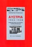 ΑΥΣΤΡΙΑ 1933-1938
