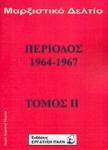 ΜΑΡΞΙΣΤΙΚΟ ΔΕΛΤΙΟ - ΠΕΡΙΟΔΟΣ 1964-1967 (ΔΕΥΤΕΡΟΣ ΤΟΜΟΣ)