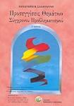 ΠΡΟΣΕΓΓΙΣΕΙΣ ΘΕΜΑΤΩΝ ΣΥΓΧΡΟΝΟΥ ΠΡΟΒΛΗΜΑΤΙΣΜΟΥ (ΤΡΙΤΟΣ ΤΟΜΟΣ)