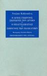 Ο ΑΓΙΟΣ ΓΕΩΡΓΙΟΣ ΣΚΟΤΩΝΕΙ ΤΟΝ ΔΡΑΚΟ - Ο ΕΠΑΓΓΕΛΜΑΤΙΑΣ - ΣΠΙΟΥΝΟΣ ΤΩΝ ΒΑΛΚΑΝΙΩΝ