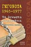ΓΕΓΟΝΟΤΑ 1965-1977