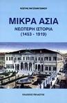 ΜΙΚΡΑ ΑΣΙΑ - ΝΕΩΤΕΡΗ ΙΣΤΟΡΙΑ (1453-1919)