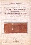 ΑΡΧΑΙΑ ΕΛΛΗΝΙΚΑ ΚΕΙΜΕΝΑ ΣΕ ΠΑΠΥΡΟΥΣ ΤΗΣ ΕΛΛΗΝΟΡΩΜΑΙΚΗΣ ΠΕΡΙΟΔΟΥ (4ος π.Χ. - 7ος μ.Χ.)