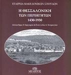 Η ΘΕΣΣΑΛΟΝΙΚΗ ΤΩΝ ΠΕΡΙΗΓΗΤΩΝ, 1430-1930