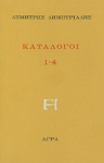 ΚΑΤΑΛΟΓΟΙ 1-4