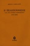 Η ΠΕΛΛΟΠΟΝΗΣΟΣ ΚΑΤΑ ΤΗ ΔΕΥΤΕΡΗ ΤΟΥΡΚΟΚΡΑΤΙΑ (1715-1821)