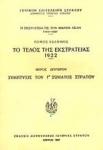 Η ΕΚΣΤΡΑΤΕΙΑ ΕΙΣ ΤΗΝ ΜΙΚΡΑΝ ΑΣΙΑΝ (ΕΒΔΟΜΟΣ ΤΟΜΟΣ-ΔΕΥΤΕΡΟ ΜΕΡΟΣ) 1919-1922