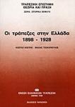 ΟΙ ΤΡΑΠΕΖΕΣ ΣΤΗΝ ΕΛΛΑΔΑ 1898-1928