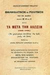 ΤΑ ΜΕΤΑ ΤΗΝ ΑΛΩΣΙΝ (1453-1789)