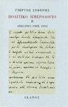 ΠΟΛΙΤΙΚΟ ΗΜΕΡΟΛΟΓΙΟ 1945-1947, 1949, 1952 (ΔΕΥΤΕΡΟΣ ΤΟΜΟΣ)