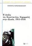 Η ΑΝΟΔΟΣ ΤΟΥ ΚΩΝΣΤΑΝΤΙΝΟΥ ΚΑΡΑΜΑΝΛΗ ΣΤΗΝ ΕΞΟΥΣΙΑ 1954-1956
