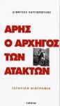 ΑΡΗΣ - Ο ΑΡΧΗΓΟΣ ΤΩΝ ΑΤΑΚΤΩΝ (ΠΡΩΤΟΣ ΤΟΜΟΣ)