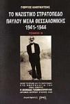 ΤΟ ΝΑΖΙΣΤΙΚΟ ΣΤΡΑΤΟΠΕΔΟ ΠΑΥΛΟΥ ΜΕΛΑ ΘΕΣΣΑΛΟΝΙΚΗΣ 1941-1944 (ΔΕΥΤΕΡΟΣ ΤΟΜΟΣ)