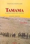 ΤΑΜΑΜΑ: Η ΑΓΝΟΟΥΜΕΝΗ ΤΟΥ ΠΟΝΤΟΥ