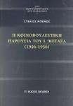 Η ΚΟΙΝΟΒΟΥΛΕΥΤΙΚΗ ΠΑΡΟΥΣΙΑ ΤΟΥ Ι. ΜΕΤΑΞΑ (1926-1936)