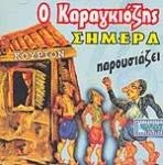 (CD) Ο ΚΑΡΑΓΚΙΟΖΗΣ ΣΗΜΕΡΑ ΠΑΡΟΥΣΙΑΖΕΙ