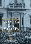 ΑΝΑΜΕΣΑ ΣΤΑ ΔΥΟ ΑΚΡΑ Η ΠΟΡΕΙΑ ΤΟΥ ΚΕΝΤΡΟΥ 1946-1967